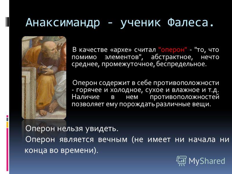 Анаксимандр - ученик Фалеса. В качестве «архе» считал