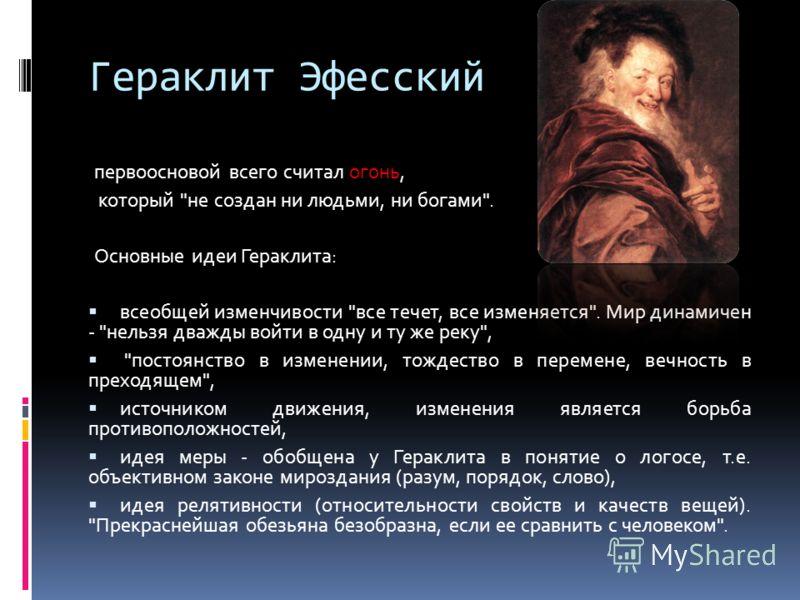 Гераклит Эфесский первоосновой всего считал огонь, который