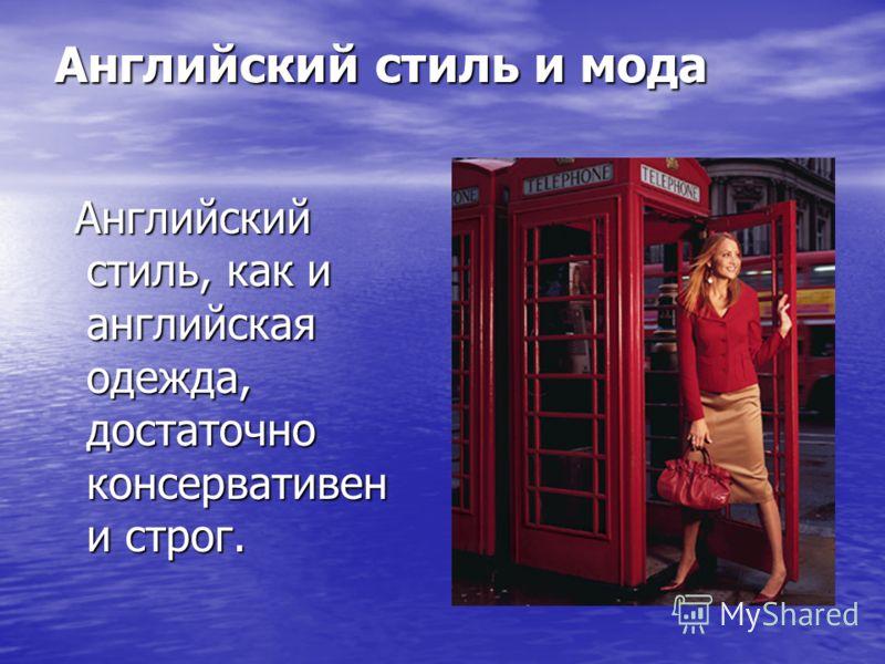 Английский стиль и мода Английский стиль, как и английская одежда, достаточно консервативен и строг. Английский стиль, как и английская одежда, достаточно консервативен и строг.