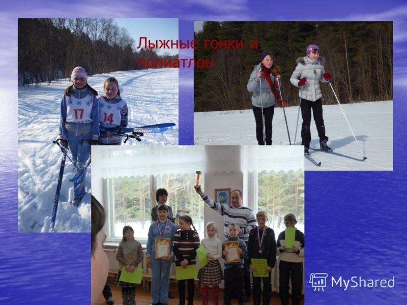 Лыжные гонки и полиатлон