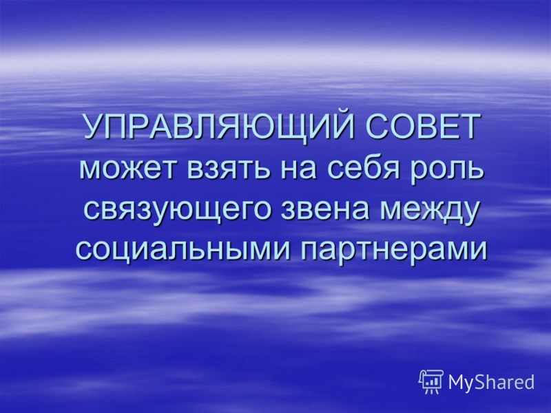 УПРАВЛЯЮЩИЙ СОВЕТ может взять на себя роль связующего звена между социальными партнерами