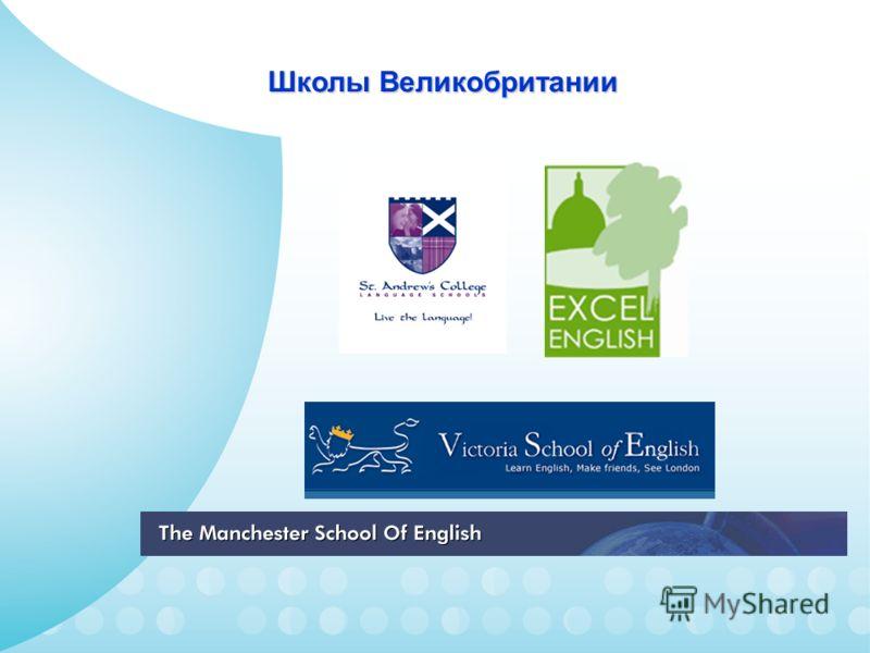 Школы Великобритании