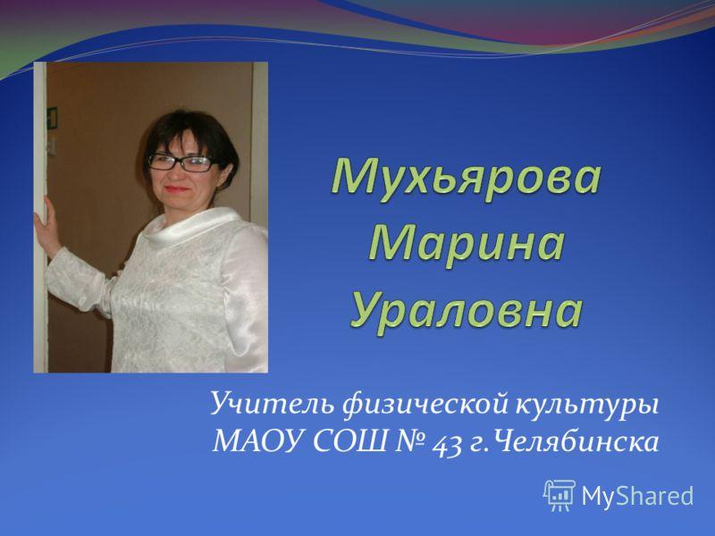 Учитель физической культуры МАОУ СОШ 43 г.Челябинска