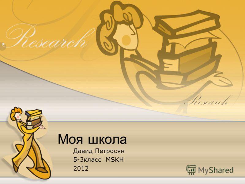Моя школа Давид Петросян 5-3класс MSKH 2012