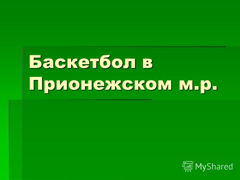Баскетбол в Прионежском м.р.