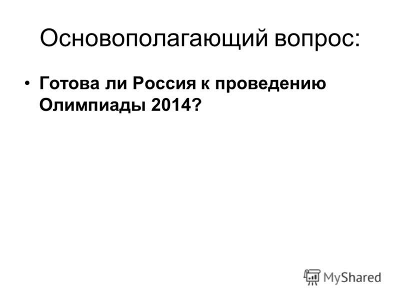 Основополагающий вопрос: Готова ли Россия к проведению Олимпиады 2014?