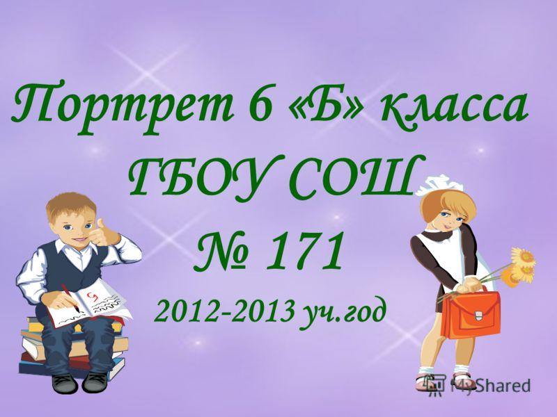 Портрет 6 «Б» класса ГБОУ СОШ 171 2012-2013 уч.год