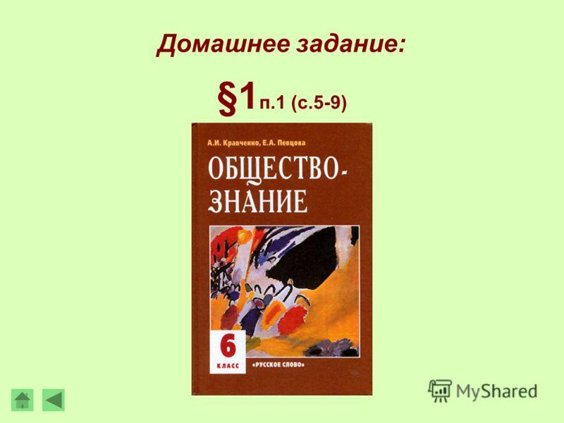 Домашнее задание: §1 п.1 (с.5-9)