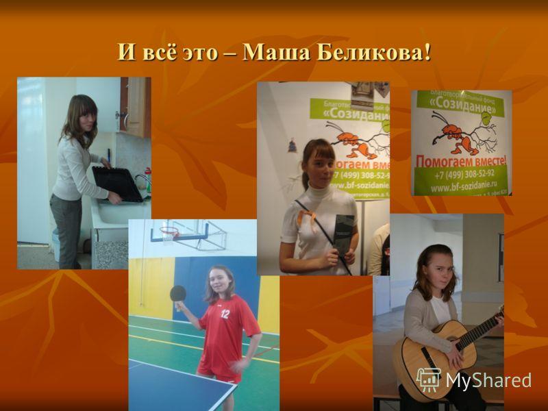И всё это – Маша Беликова!