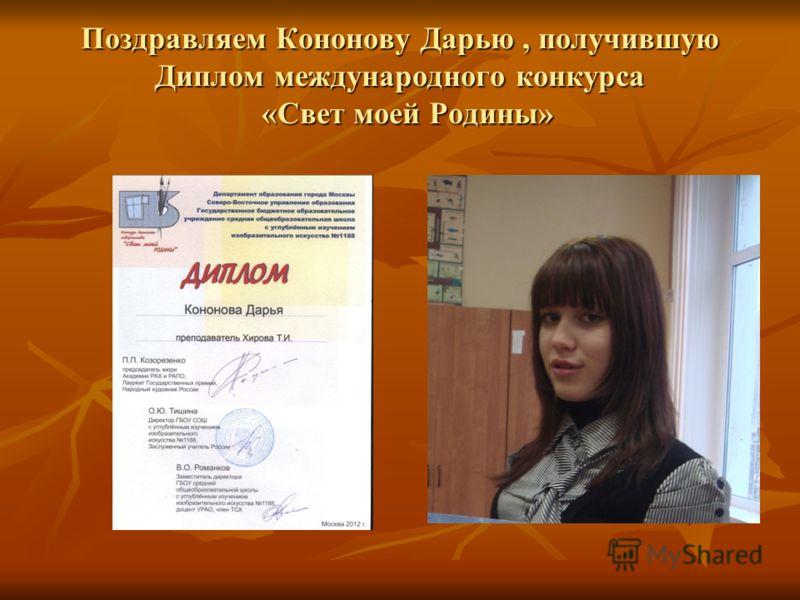 Поздравляем Кононову Дарью, получившую Диплом международного конкурса «Свет моей Родины»