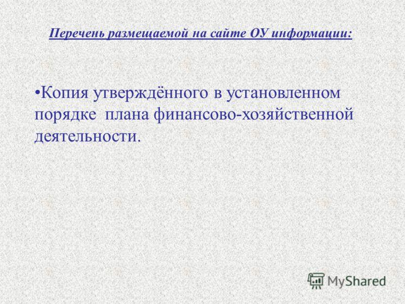 Копия утверждённого в установленном порядке плана финансово-хозяйственной деятельности. ) Перечень размещаемой на сайте ОУ информации: