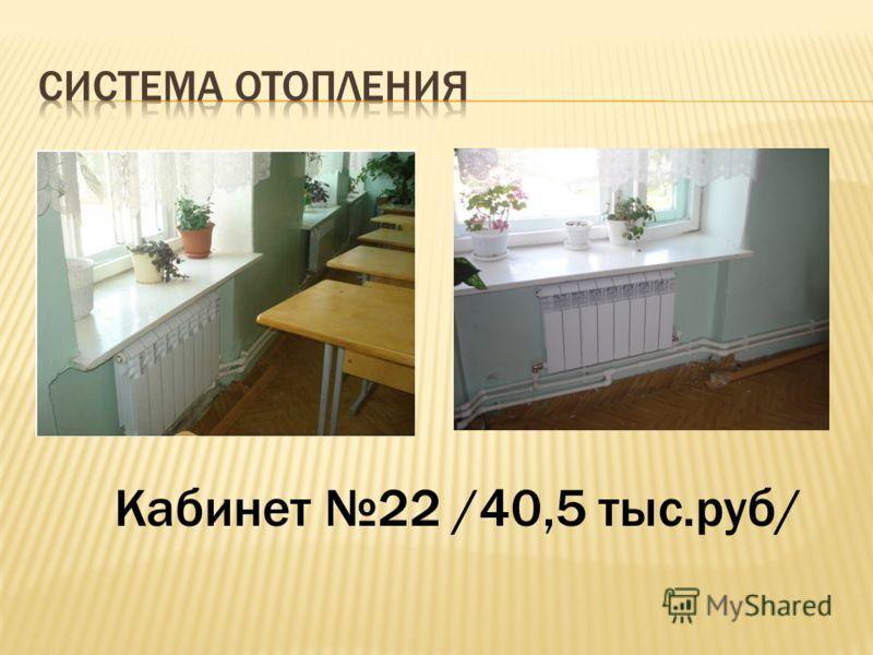 Кабинет 22 /40,5 тыс.руб/