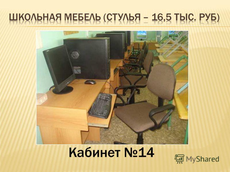 Кабинет 14