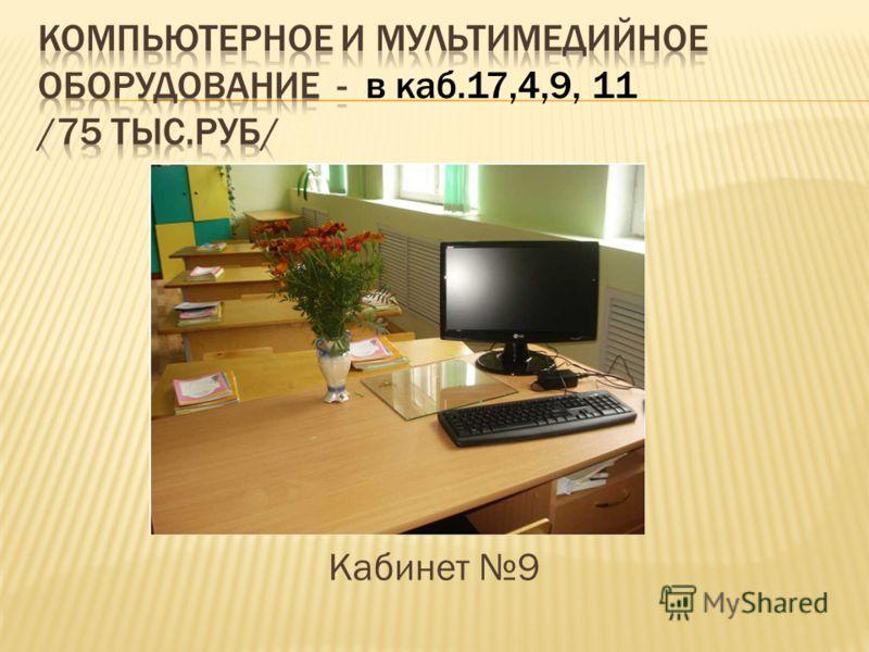 Кабинет 9