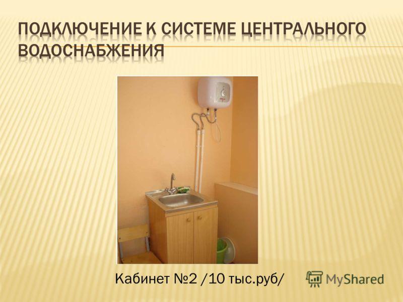 Кабинет 2 /10 тыс.руб/