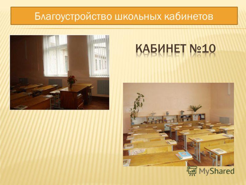 Благоустройство школьных кабинетов
