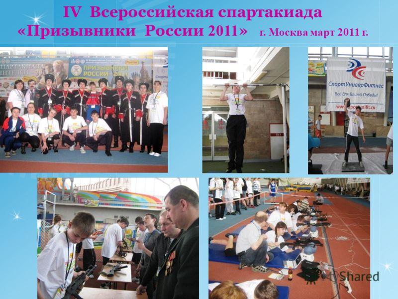 IV Всероссийская спартакиада «Призывники России 2011 » г. Москва март 2011 г.