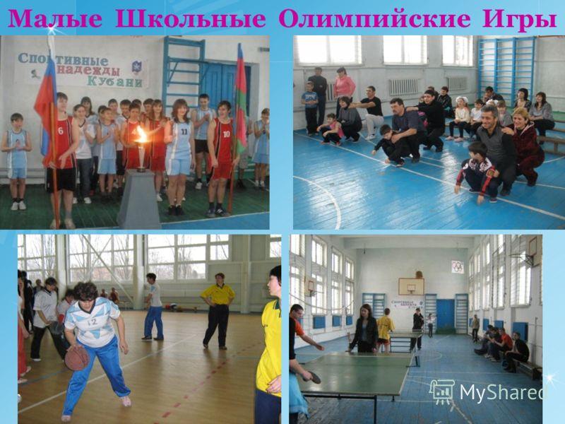 Малые Школьные Олимпийские Игры