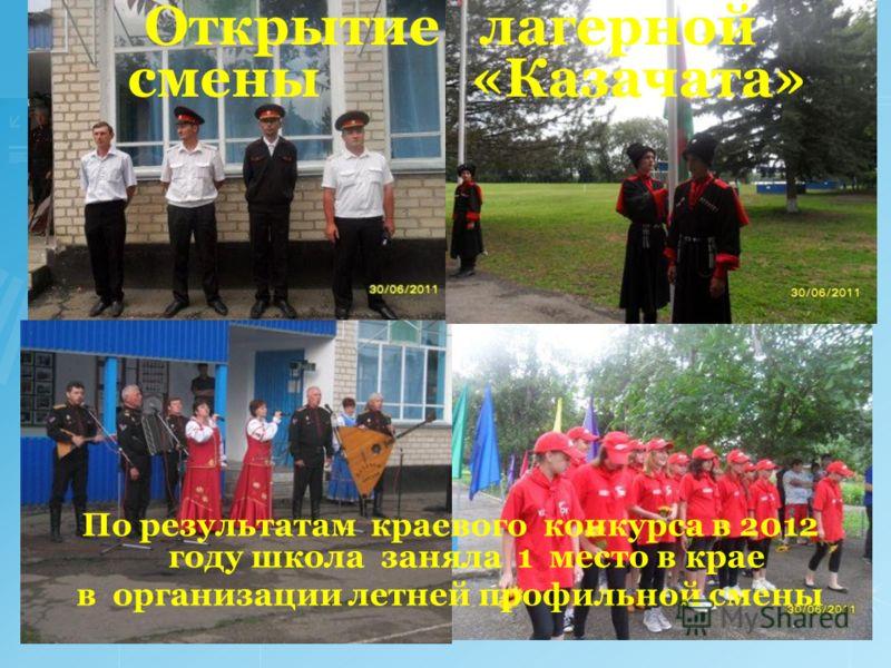 По результатам краевого конкурса в 2012 году школа заняла 1 место в крае в организации летней профильной смены Открытие лагерной смены «Казачата»