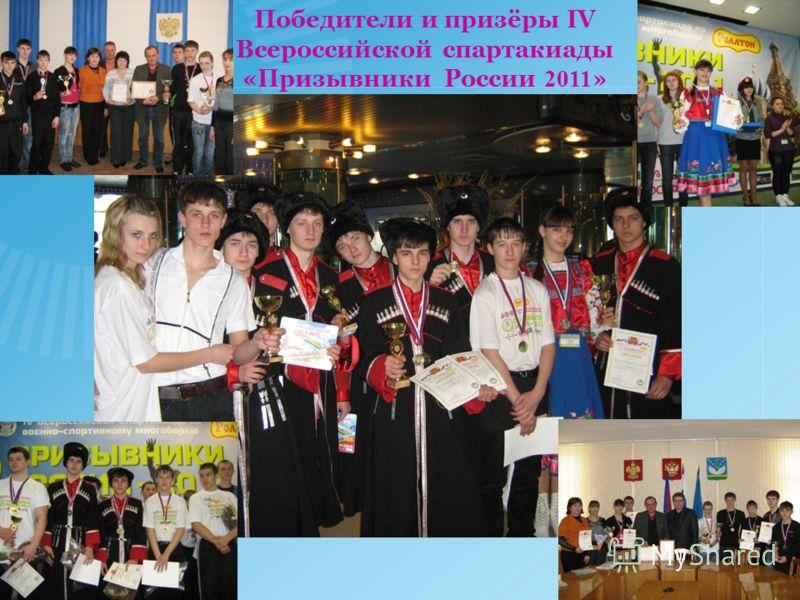 Победители и призёры IV Всероссийской спартакиады «Призывники России 2011 »
