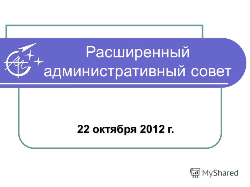 Расширенный административный совет 22 октября 2012 г.