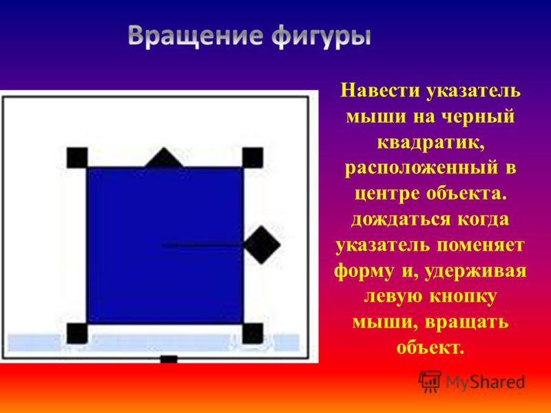 Навести указатель мыши на черный квадратик, расположенный в центре объекта. дождаться когда указатель поменяет форму и, удерживая левую кнопку мыши, вращать объект.