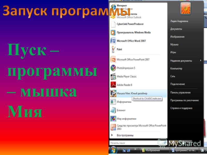 Пуск – программы – мышка Мия