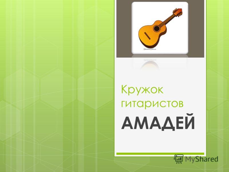 Кружок гитаристов АМАДЕЙ