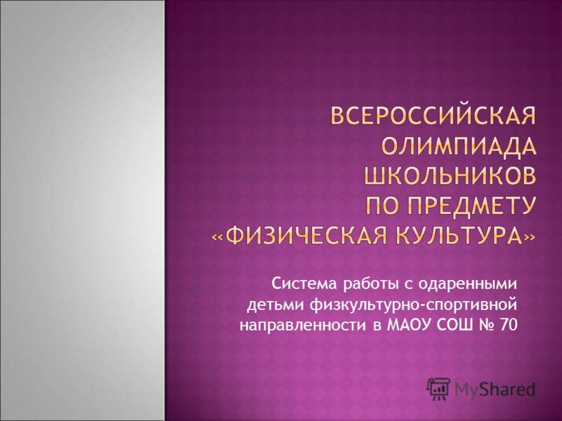 Система работы с одаренными детьми физкультурно-спортивной направленности в МАОУ СОШ 70