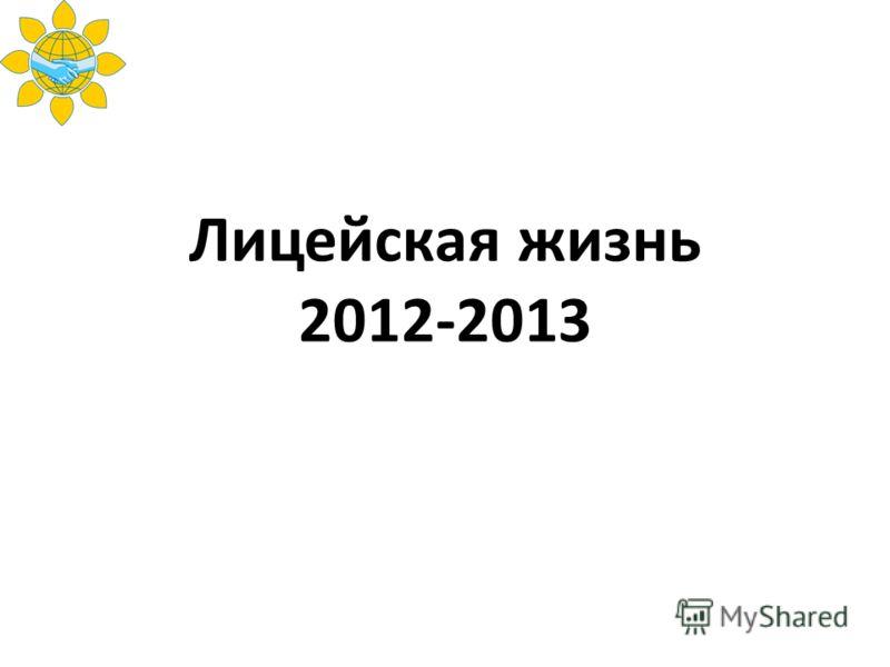 Лицейская жизнь 2012-2013