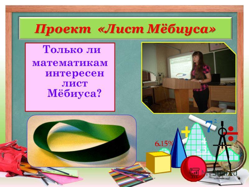 Только ли математикам интересен лист Мёбиуса?