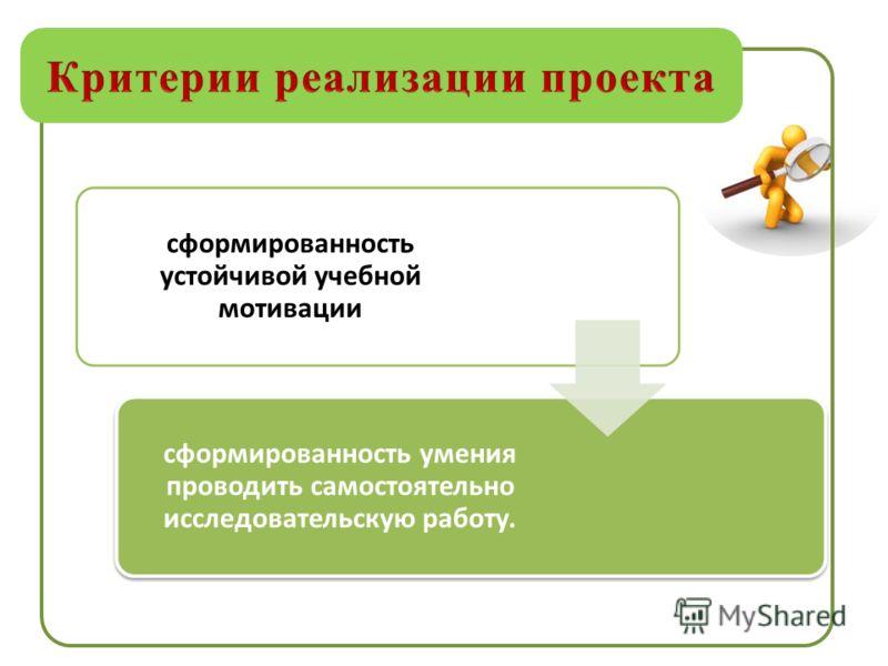сформированность устойчивой учебной мотивации сформированность умения проводить самостоятельно исследовательскую работу.