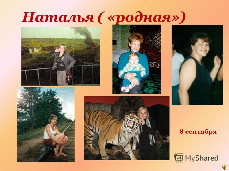Наталья ( «родная») 8 сентября