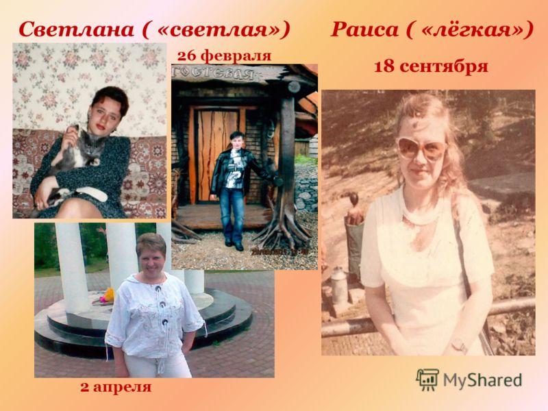 Светлана ( «светлая») 26 февраля 2 апреля Раиса ( «лёгкая») 18 сентября