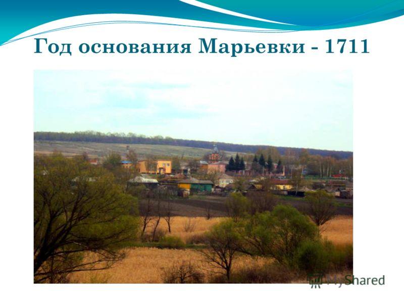 Год основания Марьевки - 1711