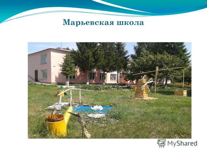 Марьевская школа