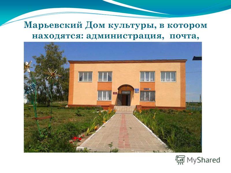 Марьевский Дом культуры, в котором находятся: администрация, почта, библиотека.