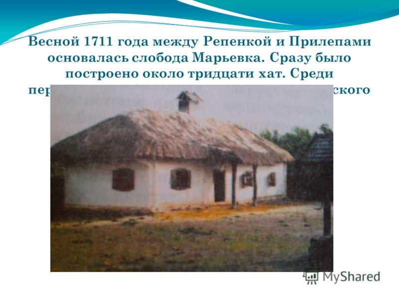Весной 1711 года между Репенкой и Прилепами основалась слобода Марьевка. Сразу было построено около тридцати хат. Среди переселенцев были черкесы и семьи греческого происхождения