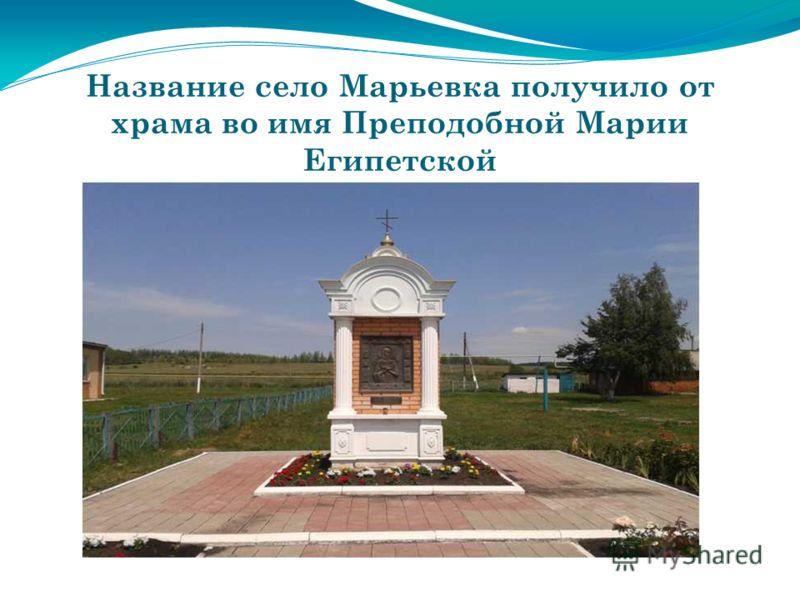 Название село Марьевка получило от храма во имя Преподобной Марии Египетской