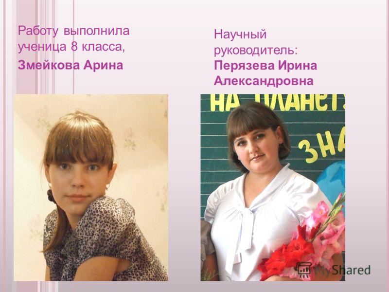 Научный руководитель: Перязева Ирина Александровна Работу выполнила ученица 8 класса, Змейкова Арина