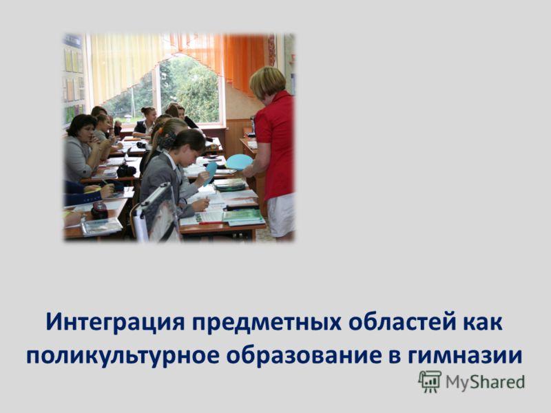 Интеграция предметных областей как поликультурное образование в гимназии
