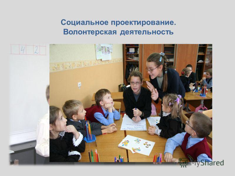 Социальное проектирование. Волонтерская деятельность