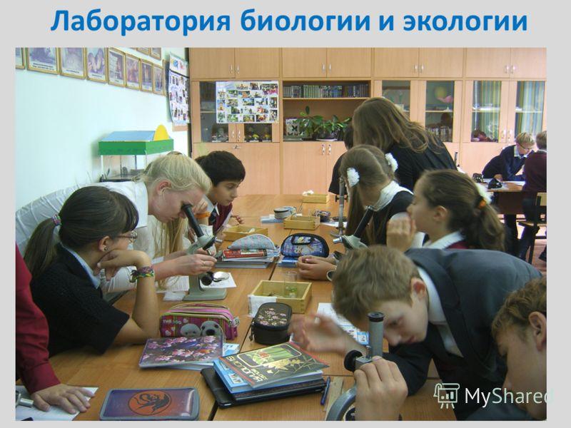 Лаборатория биологии и экологии