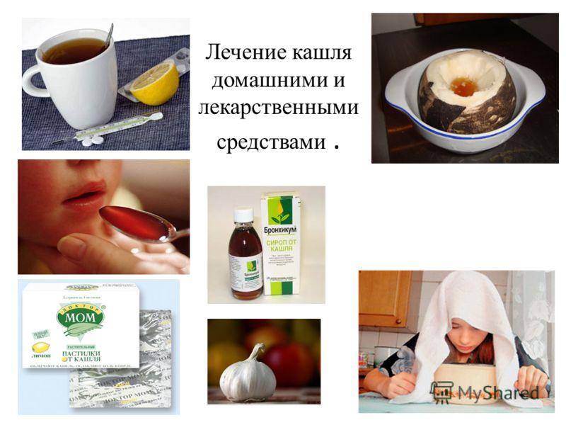 Лечение кашля домашними и лекарственными средствами.