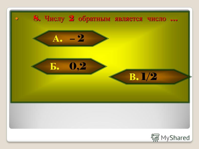 7. Кто ввёл прямоугольную систему координат ? 7. Кто ввёл прямоугольную систему координат ? А. Галилей Б. Декарт В. Дарвин