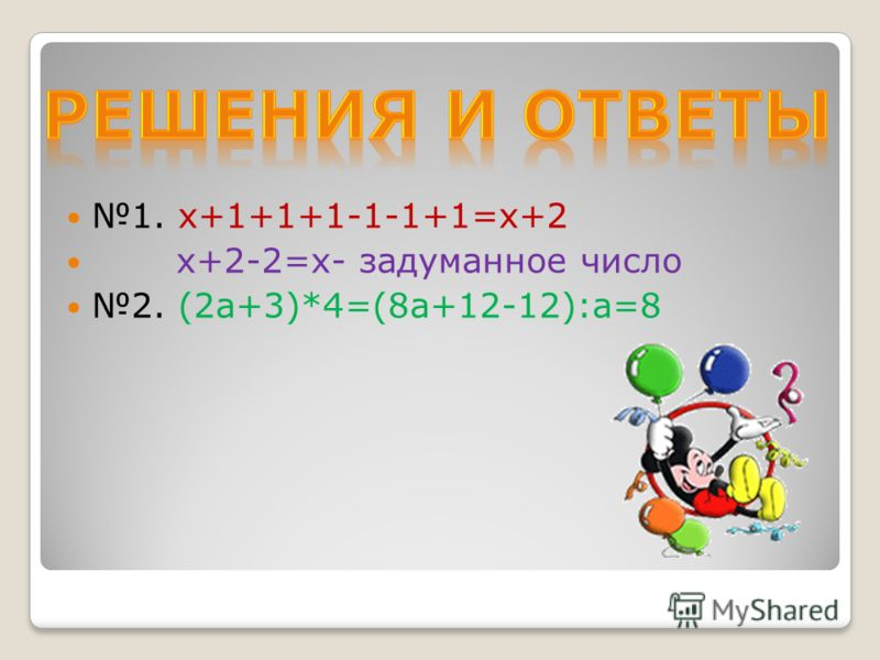 Задумайте число от 1 до 10. Умножьте его на 2. К произведению прибавьте 3 Полученную сумму умножьте на 4. От полученного произведения вычтите 12. Полученную разность разделите на задуманное число.