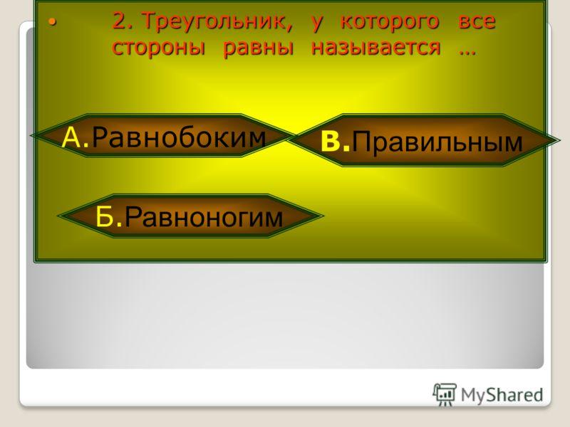 1. Первая координата точки называется … 1. Первая координата точки называется … А. Абсцисса Б. ОрдинатаВ. Биссектриса