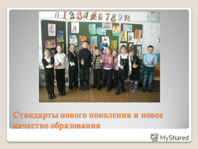 Стандарты нового поколения и новое качество образования