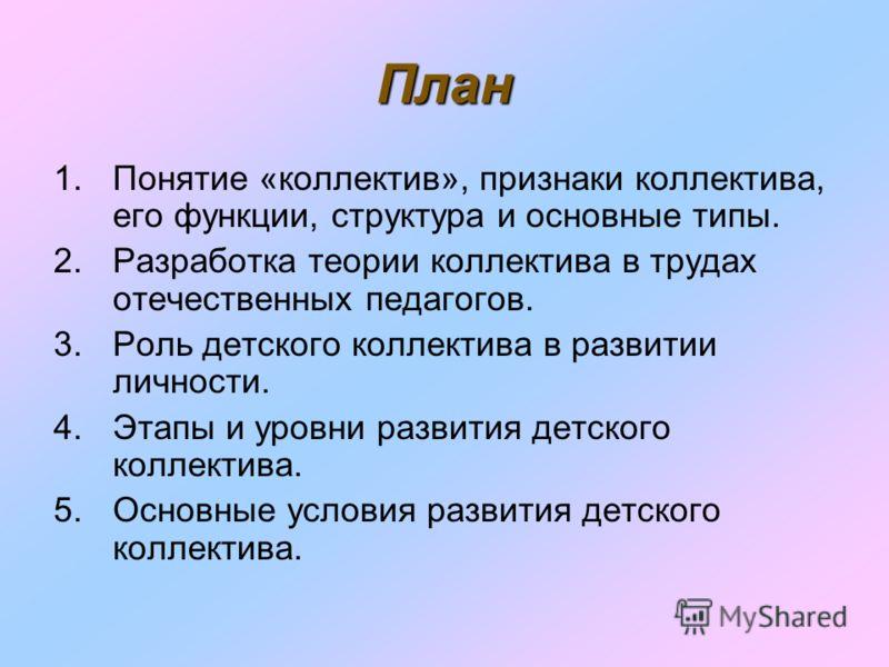 педагогическое руководство воспитательным коллективом - фото 9