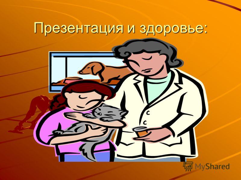 Презентация и здоровье: